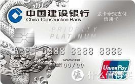 史上最强!宇宙四大行建设银行信用卡使用攻略来了!