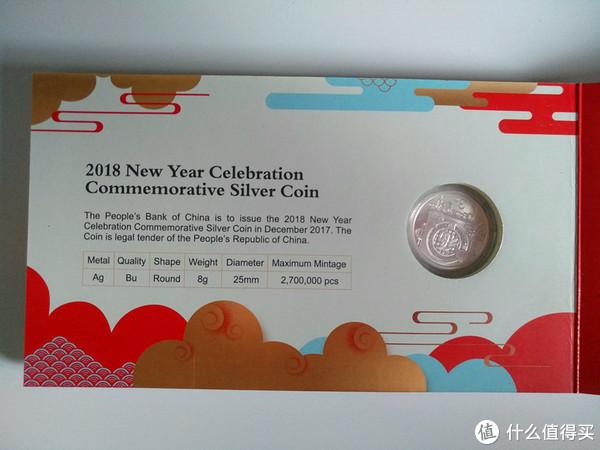 2018年贺岁封装银币卡册版开箱