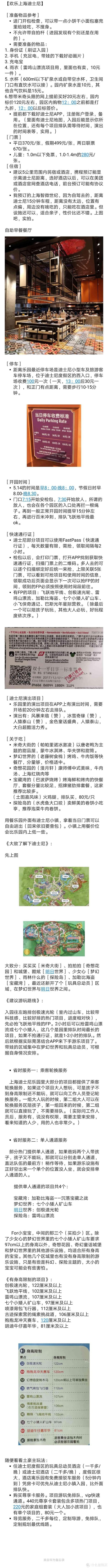 上海迪士尼攻略18年5月