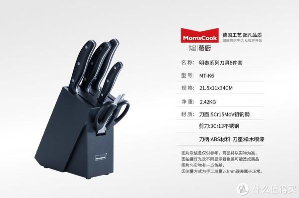 Momscook 不锈钢套刀组合 六件套开箱
