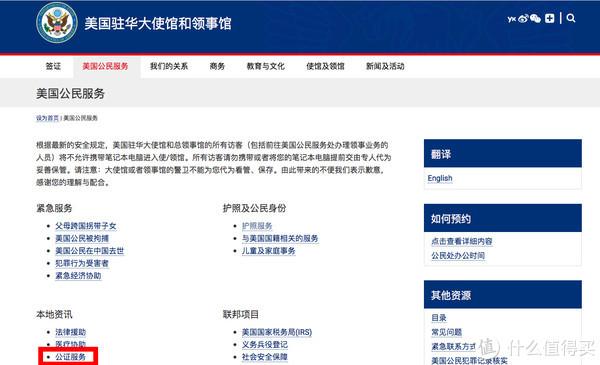 美籍儿童(宝宝)在北京美领馆更换护照流程
