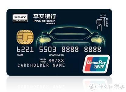 车主必备信用卡