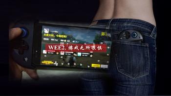 WEE2,游戏路上无所畏惧
