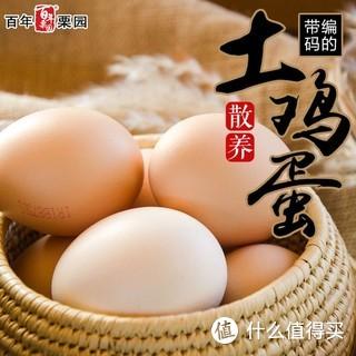 首农旗下的国有控股企业百年栗园。首农旗下大牌子,首先就会让人觉得很放心啊。 百年栗园家的土鸡蛋,都林地散养的走地鸡,原粮喂养,吃的都是玉米豆粕苜蓿草等。鸡蛋个头不是很大(证明不是饲料喂养鸡),但是蛋黄相比于普通鸡蛋大很多呢,蛋清清澈粘稠。 他家鸡蛋是顺丰发的,顺丰的话不用我说,大家肯定都很放心的哈。而且鸡蛋的包装真的超级好,是珍珠棉的(可以看下我晒的图片,包裹住鸡蛋,这鸡蛋简直是vip待遇啊,完美的包裹住每个鸡蛋。而且买了很多次,没有碎的。但是碎了也没关系吧,看他及详情还有评论,鸡蛋碎了的话联系客服会给补发或退相应金额的。评价超好,大家可以去看下。
