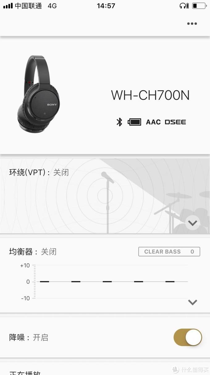 大法的千元机 Sony 索尼 WH-CH700N 降噪耳机 使用评测