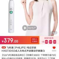 素士 X3 电动牙刷购买理由(优惠|参数|颜值)