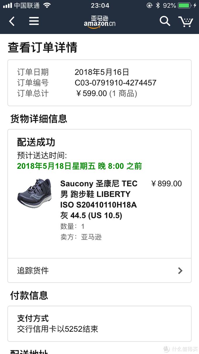 Saucony 圣康尼 跑鞋 Liberty ISO & Freedom ISO开箱