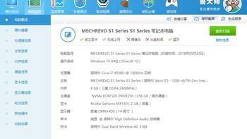 机械革命(MECHREVO)S1笔记本电脑性能测试(出风|屏幕|性能|散热)