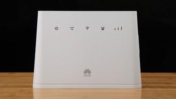 华为4G路由器 2购买理由(网速|信号)