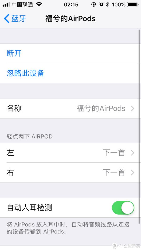 来自大妈的礼物,无线大法好—AirPods使用体验!(防丢小技巧)