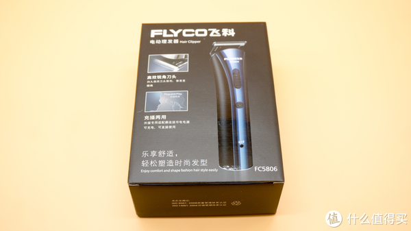 【老司机带你飞】 篇四:【排雷】理发器能否剃宠物毛 —FLYCO 飞科 FC5806 理发器