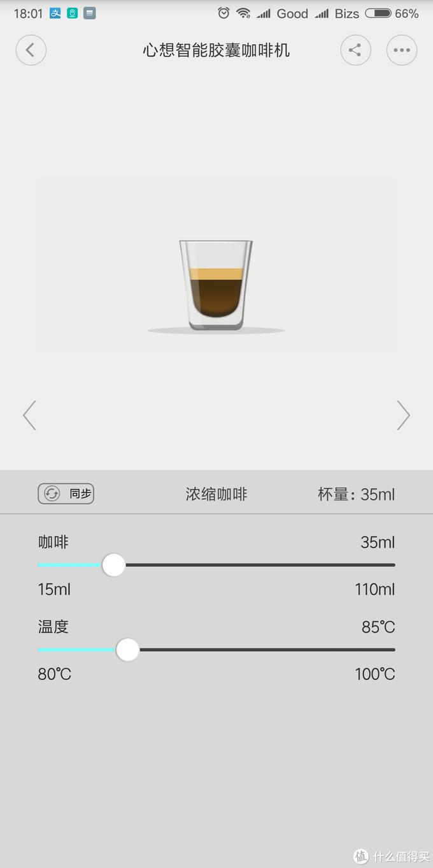 可以APP微调的胶囊咖啡机