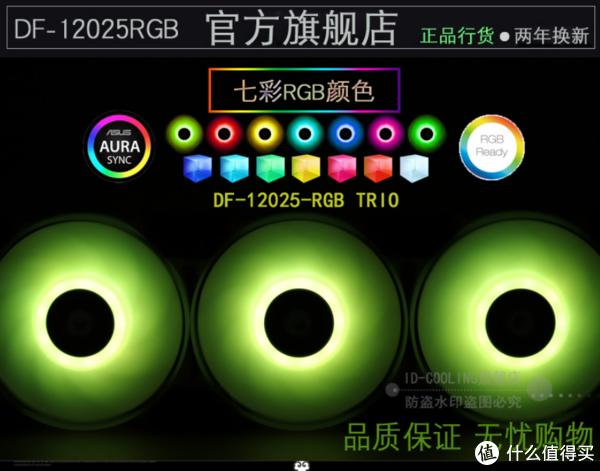 【2018小白成神路,大型装机科普文】 篇十二:RGB装机指南(一篇搞定)