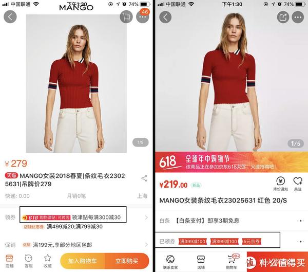 想618占京东大便宜?从花一半价钱买到大牌专柜的衣服开始!