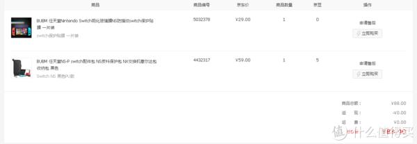 任天堂switch真实持有成本详解—常用配件清单