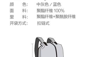 小米 90分 背包购买理由(出差|效果|容量)