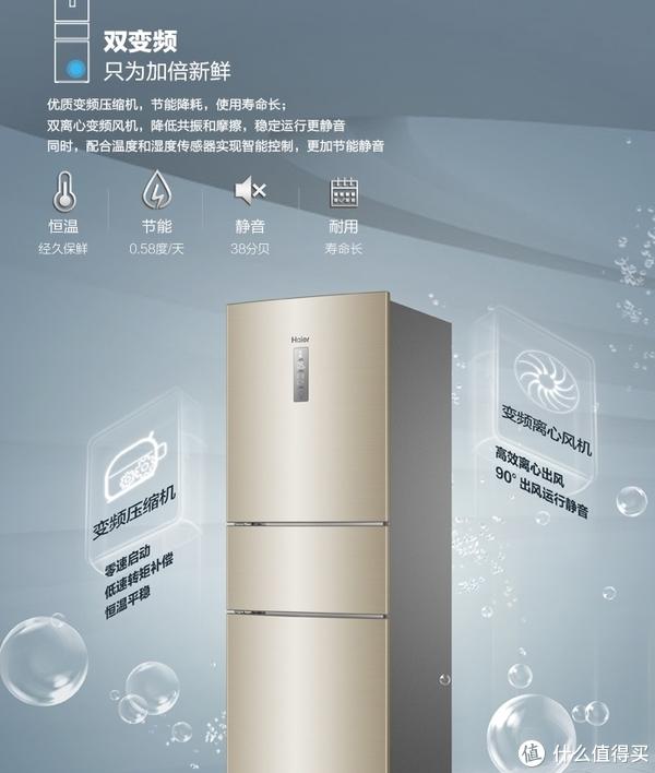 关于小型三门冰箱选购看法了解一下?