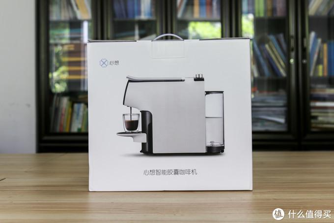 心想智能胶囊咖啡机:小白也能轻松上手,在办公室一分钟就能喝上高品质咖啡
