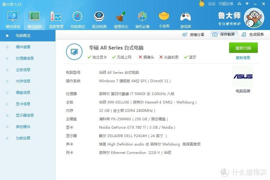"""生产力工具""""换代降级"""":惠普 HP 暗影精灵3游戏主机"""