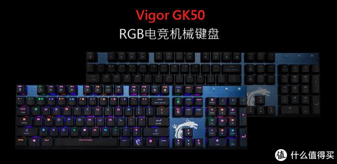 轻量级选手,也能击打出火花!微星Vigor GK50 RGB键盘众测