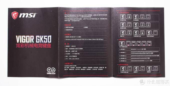 补齐电竞生态链的重要产品—微星GK50机械键盘体验报告