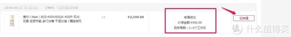 购物狂欢进行时,东西买贵了怎么办?京东618购物保价经验分享