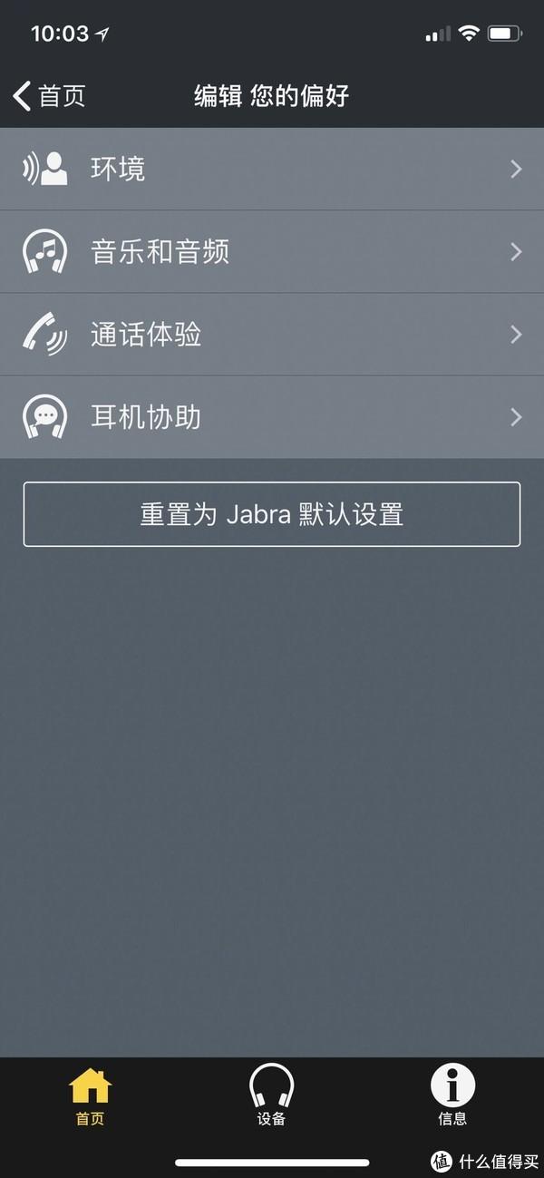 升级在哪里?JABRA 捷波朗 65t & 65t active 耳机使用对比