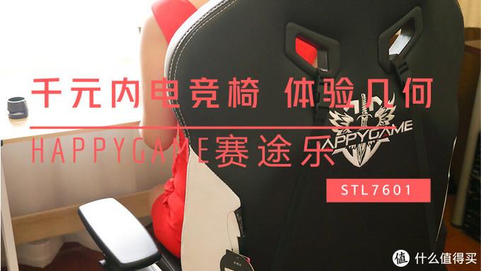 千元内电竞椅该有怎样的体验——赛途乐STL7601电竞椅体验评测(附视频)