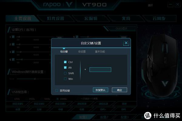 加入液晶屏,鼠标玩出新高度—RAPOO 雷柏 VT900 游戏鼠标