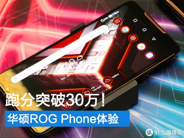 跑分突破30万!华硕ROG Phone游戏手机抢先体验
