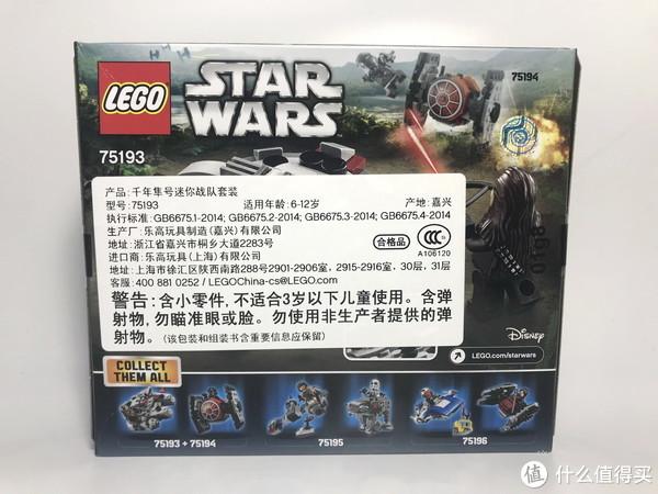 LEGO 乐高 迷你战队系列 75193 千年隼及楚巴卡