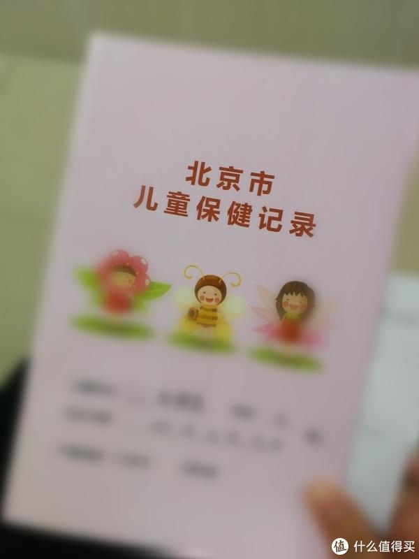 北京市儿童保健记录本
