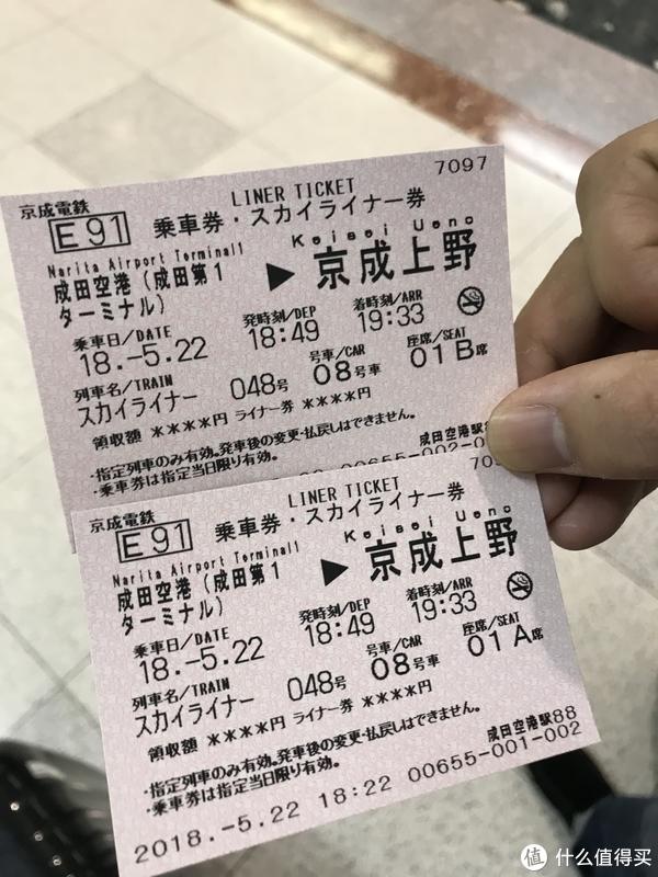 换好的票,有发车时间和座次