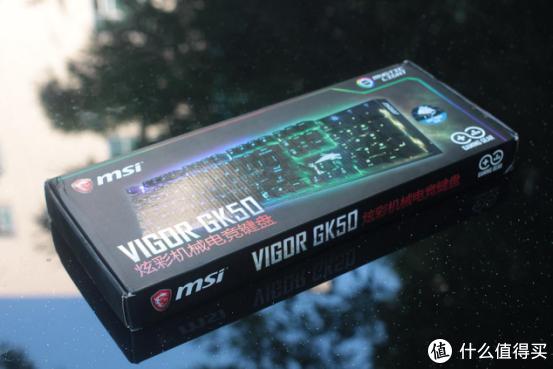外设这杯羹不好分—微星MSI VIGOR GK50机械键盘评测报告