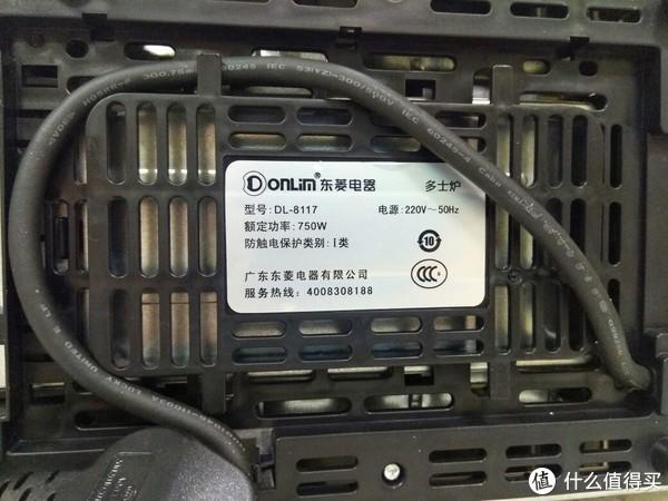 Donlim 东菱 DL-8117C 吐司炉 开箱