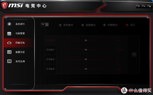 图像显色设置,可以设置自己喜欢的模式去辨别LYB。