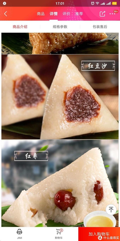 七块八毛六个的粽子礼盒能吃吗?-------网购便宜粽子礼盒评测