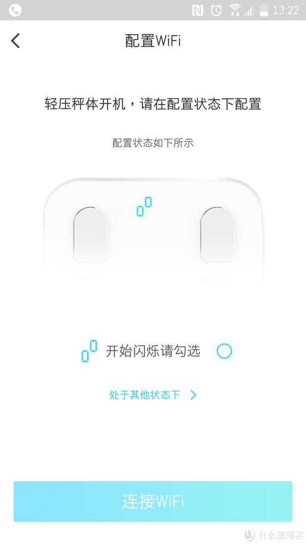 配置APP-WIFI连接