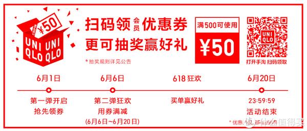 2018年优衣库618促销优惠活动