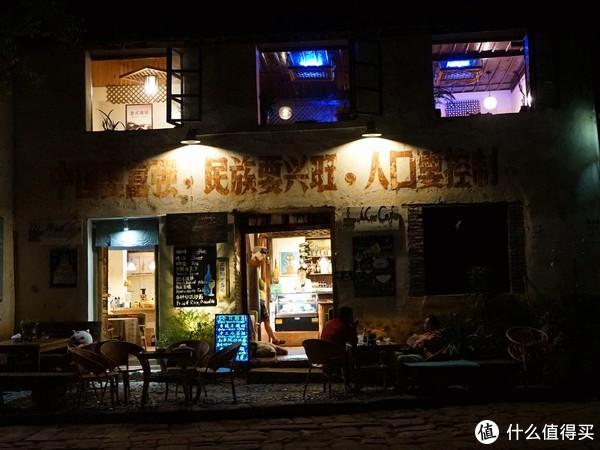 晚上的古镇里的餐厅(二)
