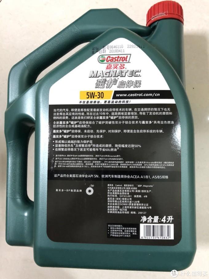 初试嘉实多磁护5W-30启停保全合成机油
