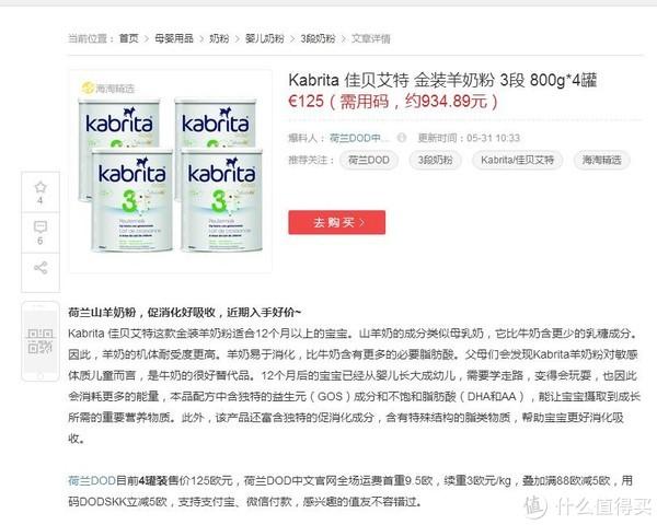 记在荷兰DOD中文网购买奶粉经过