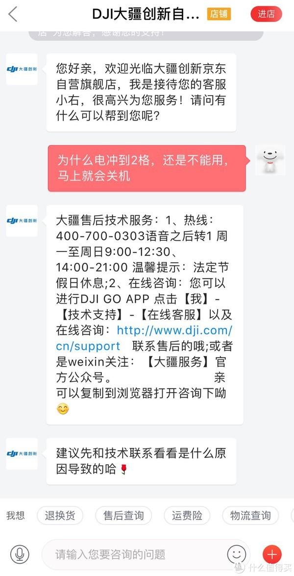 专治帕金森视频拍摄—手不抖气不喘兔米DJI 大疆OSMO2手机稳定器