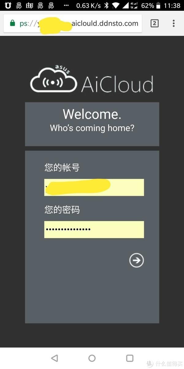 内网穿透,如何能在外远程连接家庭NAS