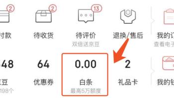 618京东支付攻略指南(京东白条)
