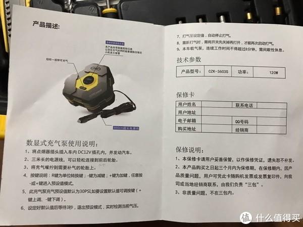 意外的惊喜:车志酷 便携式汽车充气泵开箱晒物