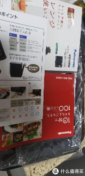 日亚购买松下BS1400水波炉到手