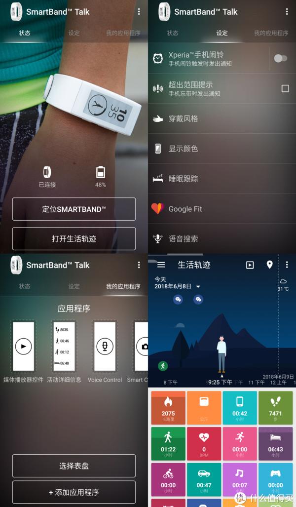 smartband talk,生活轨迹