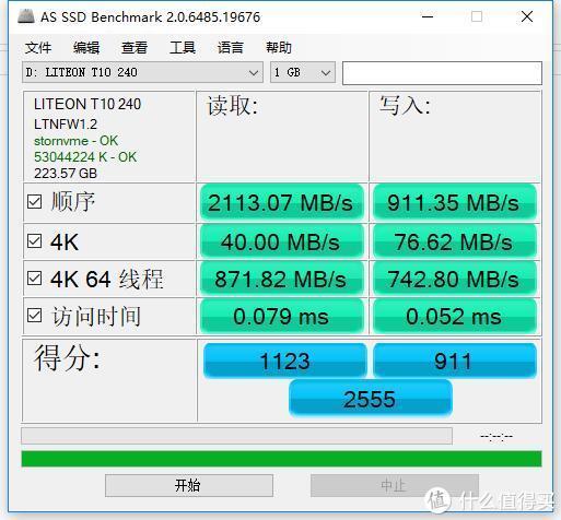 SSD跑分