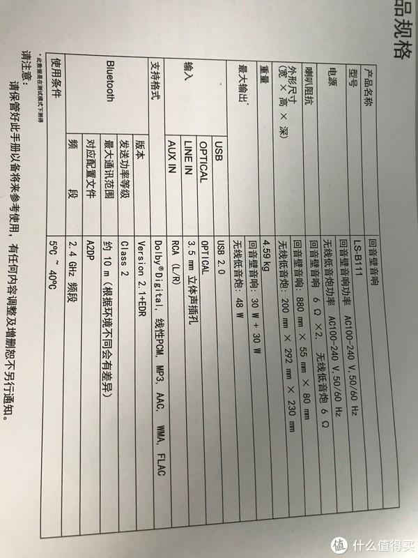ONKYO 安桥 LS-B111 回音壁 声吧 简拆简测